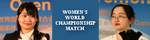 Womens Championship Match China 2018