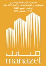 arabchessfestival.jpg